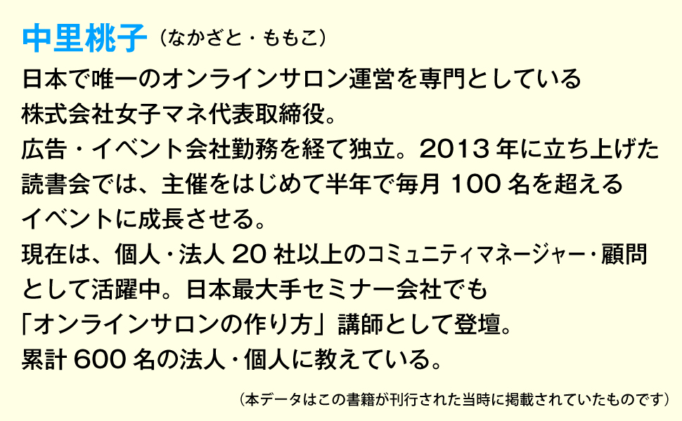 中里桃子 なかざとももこ 日本 唯一 オンラインサロン 運営 専門 株式会社 女子マネ 広告 勤務 独立 読書会 主催 イベント 個人 法人 コミュニティマネージャー 日本最大手 セミナー会社 講師
