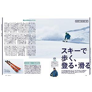 山とスキー 2020