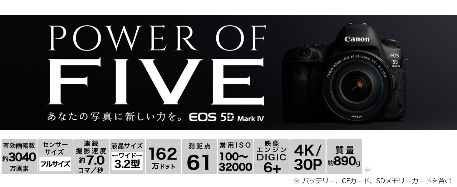 EOS5DMark IV
