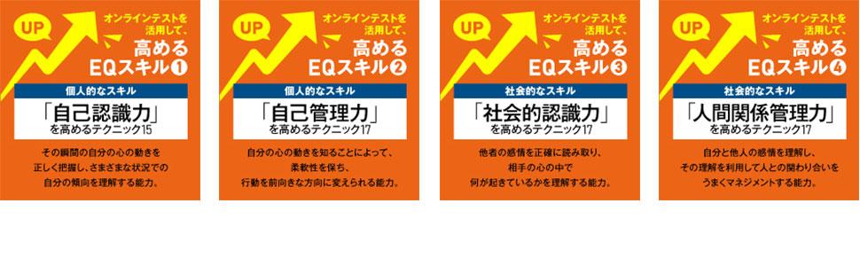 EQスキル向上 オンラインテスト