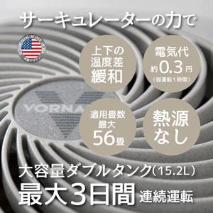 Vornado ボルネード 気化式加湿器 サーキュレーター ホワイトダストゼロ エコ 省エネ 結露しにくい 熱源なし 過加湿にならない ヒーターレス ヤケドしない 火傷しない ろ過 クリーンな空気