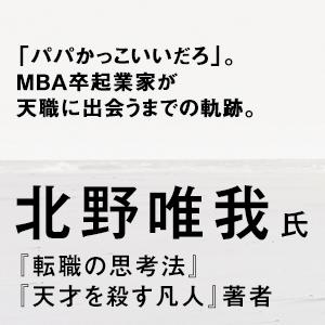 『転職の思考法』『天才を殺す凡人』著者 北野唯我氏