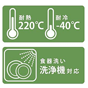 耐熱220℃ 耐冷-40℃ 食器洗浄機対応