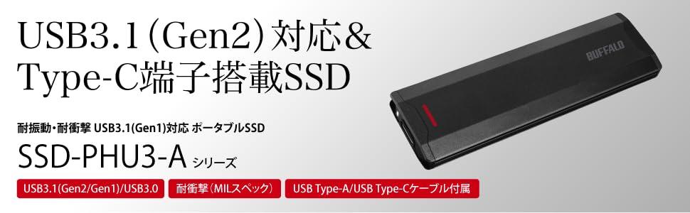 USB3.1(Gen2)対応& Type-C端子搭載SSD 耐振動・耐衝撃 小型ポータブルSSD SSD-PHU3-Aシリーズ