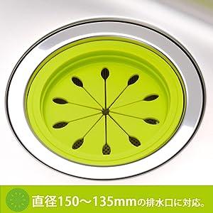 対応排水口サイズ 150mm~135mm