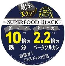 元気生活をサポート。黒ゴマ・チャーガ・ブラックジンジャー・黒米・黒大豆・ウコン・発酵黒にんにく・黒末の実・黒加倫・明日葉 10種のスーパーフード配合