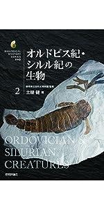 オルドビス紀・シルル紀の生物