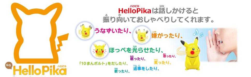 ポケットモンスター ねえ HelloPika (ハロピカ)