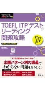 TOEFL ITPテストリーディング問題攻略 改訂版