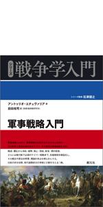 戦争学 近代戦争 政治 国際情勢 第二次世界大戦 第一地世界大戦 ナショナリズム 国家 テロ