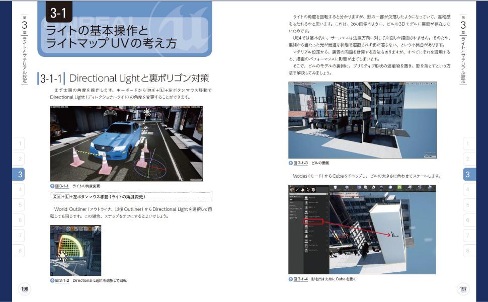 Unreal Engine CAD DAC ビジュアライゼーション 商用 無料 レイトレ リアルタイム UE4 プレゼン CM