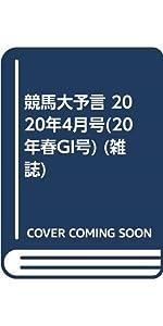 競馬大予言 2020年4月号(20年春GI号)
