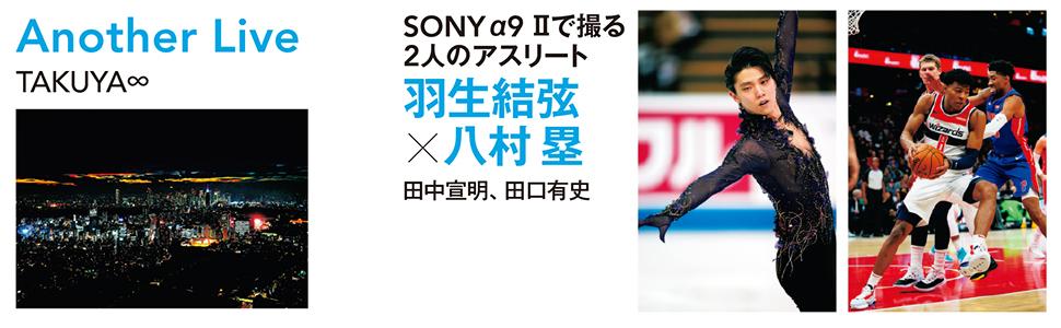 Another Live TAKUYA∞  羽生結弦×八村 塁-SONY α9 IIで撮る2人のアスリート-