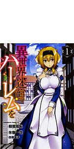 異世界迷宮でハーレムを (1) (角川コミックス・エース)