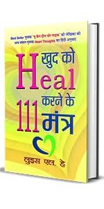 Khud Ko Heal Karne Ke 111 Mantra