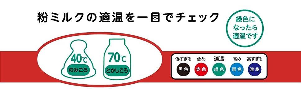 粉ミルクの温度を一目でチェック