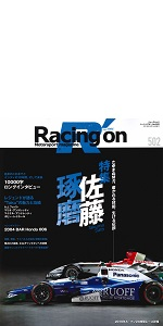 レーシングオン Racing on さとうたくま takuma たくま 佐藤琢磨 佐藤 琢磨