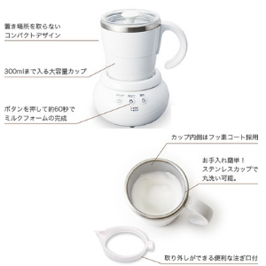 ミルクカップフォーマー仕様