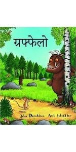The Gruffalo (Marathi)