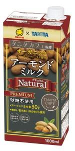 タニタカフェ監修 アーモンドミルクナチュラル(砂糖不使用)