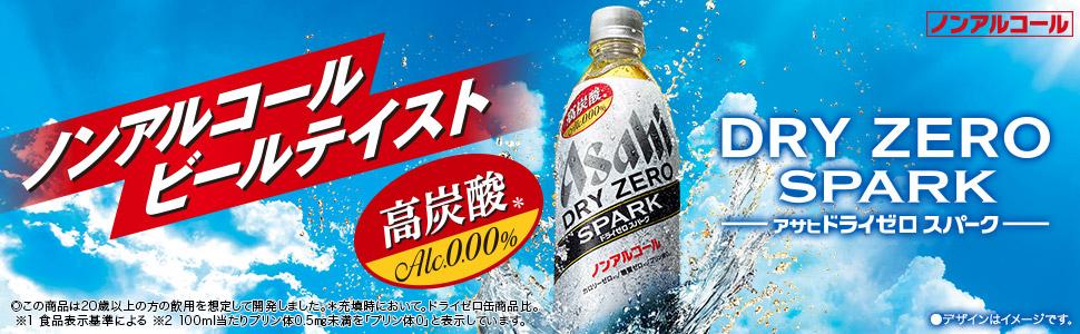 アサヒドライゼロスパーク、ノンアルコールビールテイスト、高炭酸、PETボトル、アルコール0%
