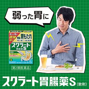 弱った胃に「スクラート胃腸薬S」
