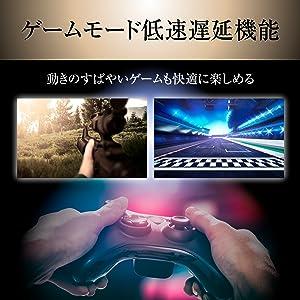 【ゲームモード低遅延機能】