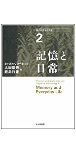 認知心理学 記憶研究 日常認知 ワーキングメモリー 作動記憶 長期記憶