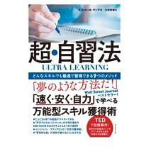 ULTRA LEARNING 超・自習法