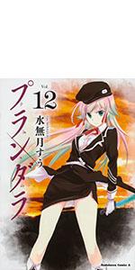 プランダラ (12) (角川コミックス・エース)