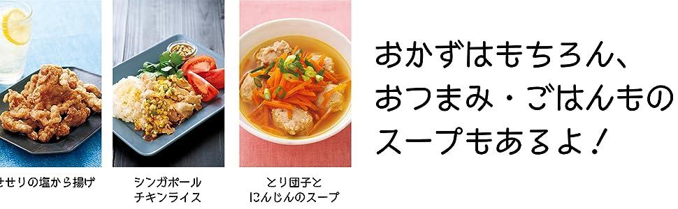 暮らし レシピ 簡単レシピ 節約レシピ 料理の基礎 おつまみ グルメ 男の料理 フレンチ イタリアン 和食 中華 その他の西洋料理 とり肉 鶏 Mizuki ま行 健康 やみつき みずき