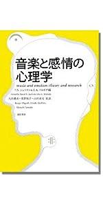 音楽と感情の心理学