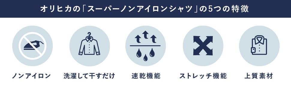 オリヒカの「スーパーノンアイロンシャツ」の5つの特徴