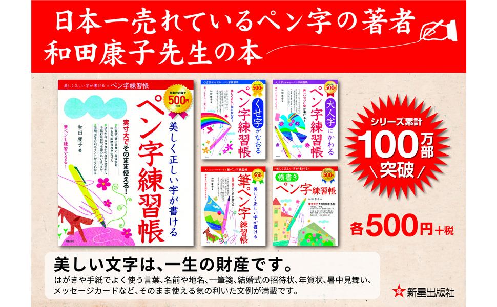 ペン字 練習帳 美しく書ける 和田康子 売れている