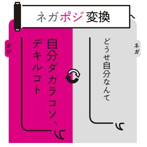 ネガポジ2-.jpg