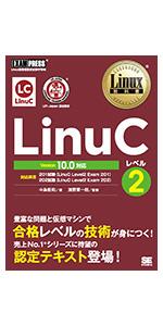 LinuCレベル2 Version 10.0対応