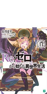 Re:ゼロから始める異世界生活17 (MF文庫J)
