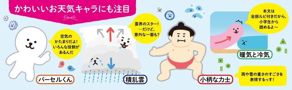 【Amazon.co.jp 限定】空のふしぎがすべてわかる! すごすぎる天気の図鑑(特典:オリジナルうつくしい空のスマホ用壁紙データ配信)