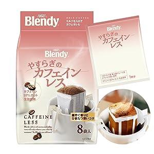 ブレンディ やすらぎのカフェインレス ドリップコーヒー