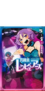 異種族レビュアーズ 5 (ドラゴンコミックスエイジ)