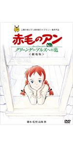 劇場版『赤毛のアン〜グリーンゲーブルズへの道〜』