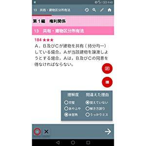 操作しやすいアプリ