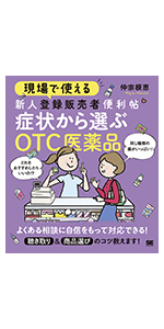 現場で使える 新人登録販売者便利帖 症状から選ぶOTC医薬品