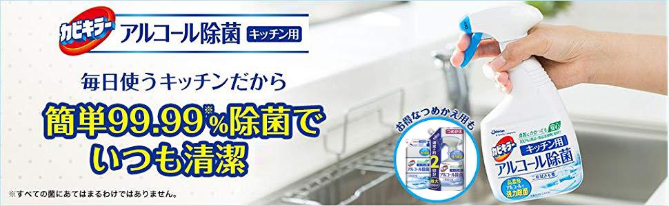 カビキラー, アルコール除菌, アルコール, 除菌, キッチン
