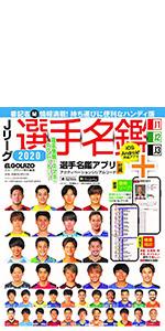 サッカー ハンディ Jリーグ選手名鑑 2020 J1 J2 J3 エルゴラッソ