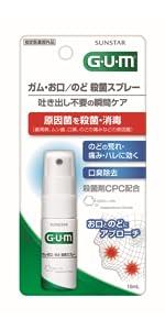 ガム,GUM,のど,殺菌,消毒,口臭,マスク,スプレー,CPC,塩化セチルピリジニウム,歯周病