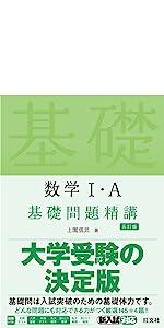 《新入試対応》 数学Ⅰ・A基礎問題精講 五訂版