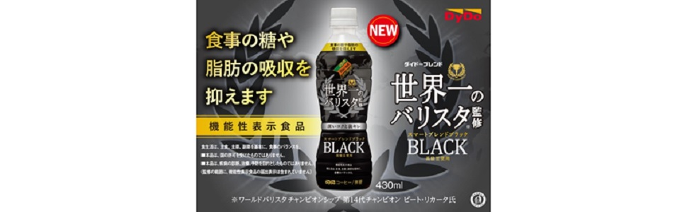ダイドードリンコ スマートブレンドブラック世界一のバリスタ監修 430ml×24本 機能性表示食品