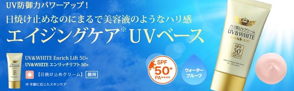 UV&WHITEエンリッチリフト50+