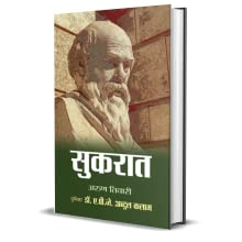 Socrates by Arun Tiwari